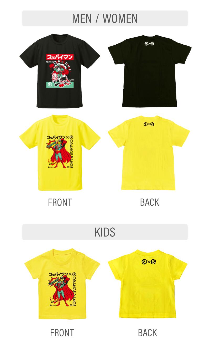 ORANGE RANGE×スッパイマン コラボTシャツ/キッズTシャツ