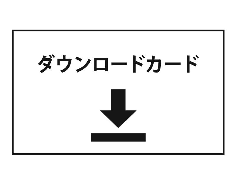 ワンマンライブ映像DLカード