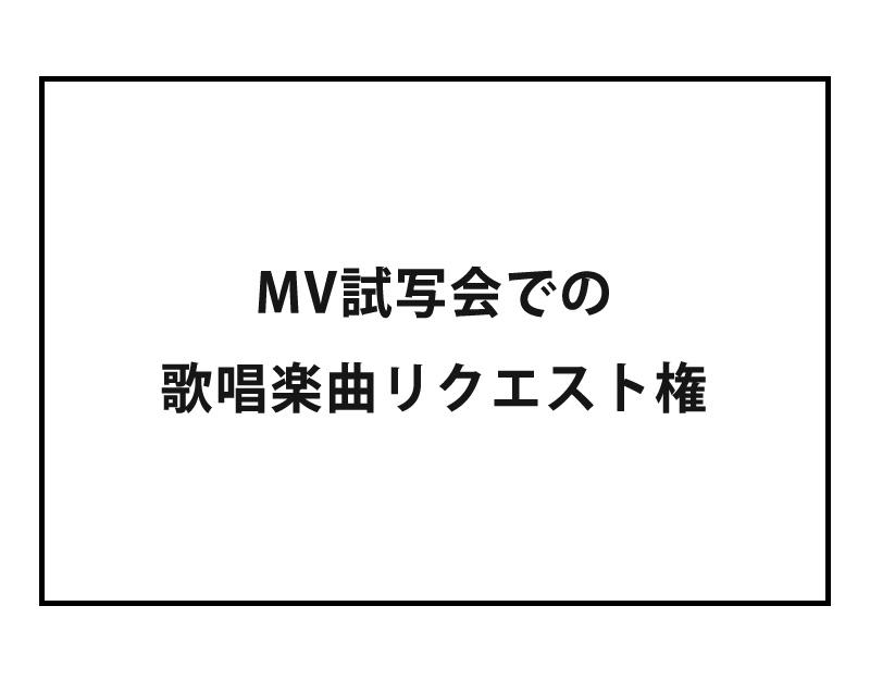 MV試写会での歌唱楽曲リクエスト権