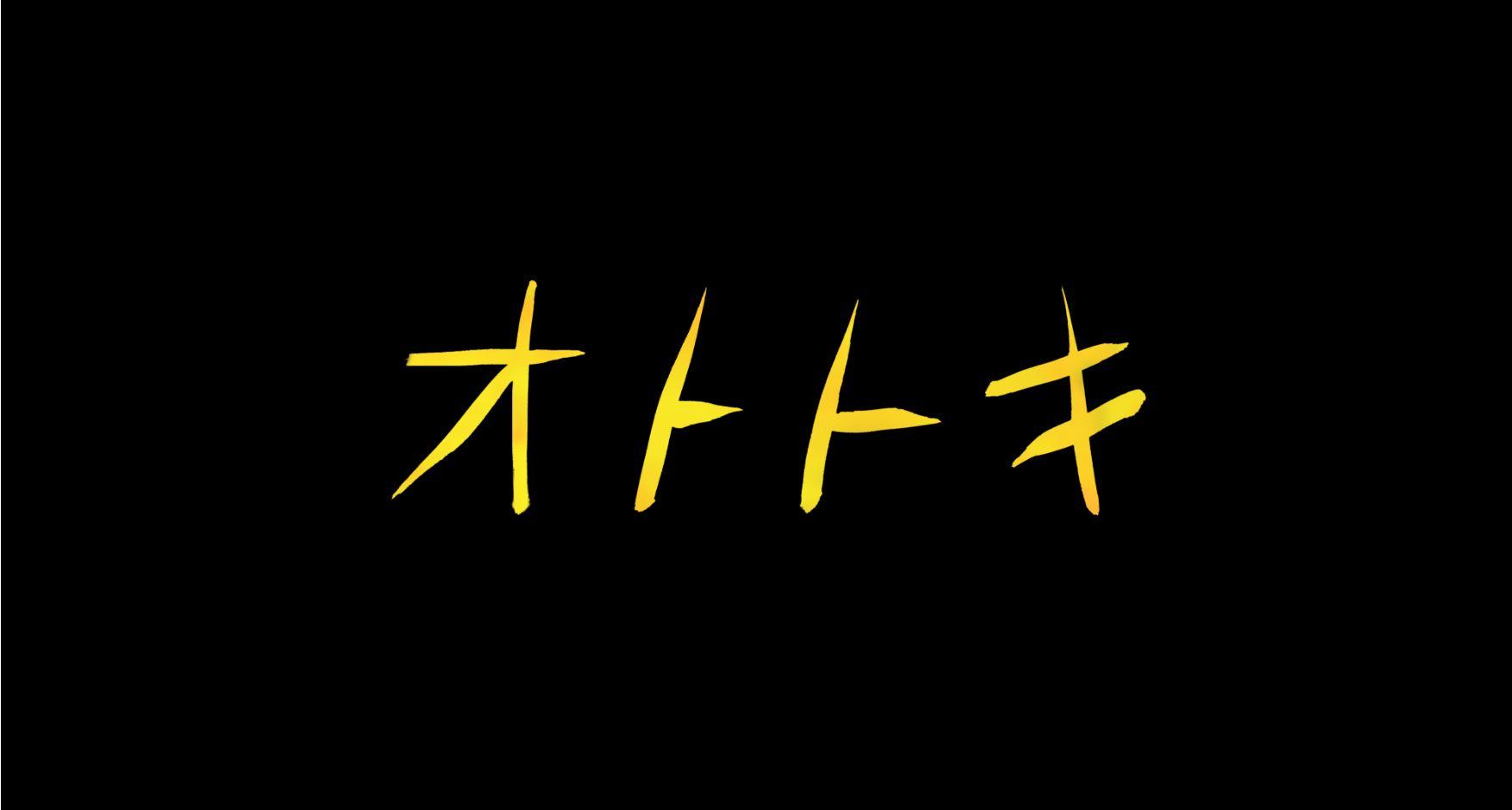 映画「オトトキ」