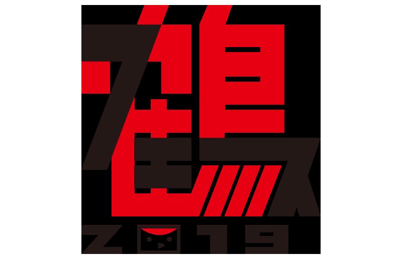 鶴フェス2019
