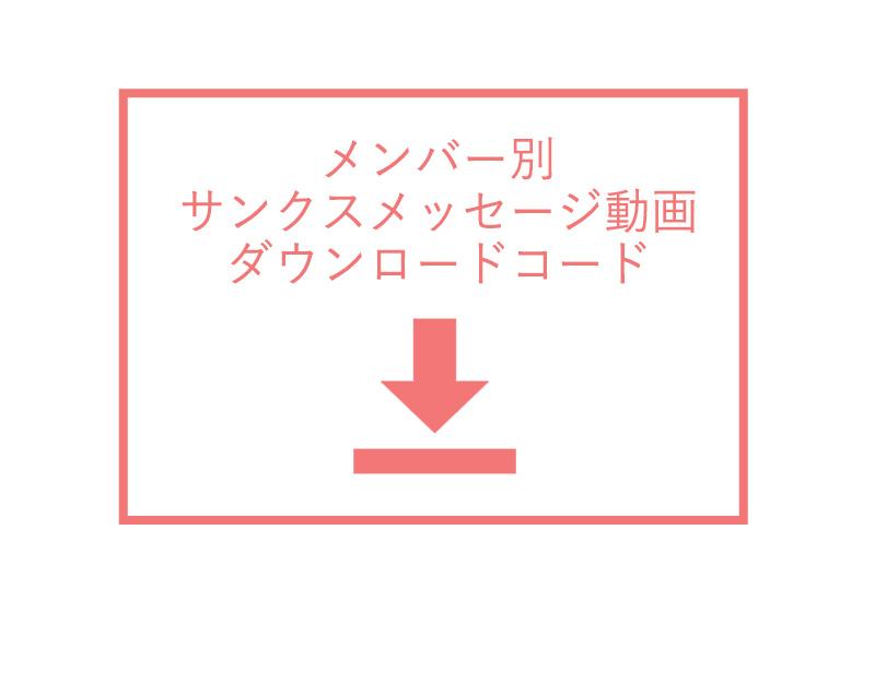 サンクスメッセージ動画のダウンロードコード
