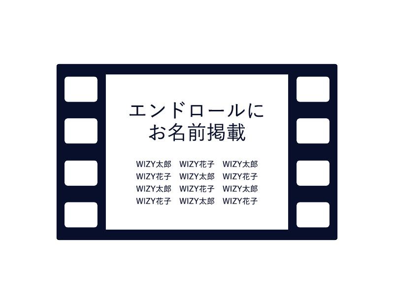 完成したミュージックビデオのエンドロールへのお名前掲載