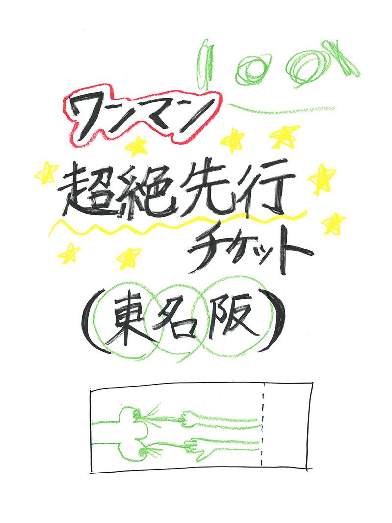 ワンマン超絶先行チケット/一般