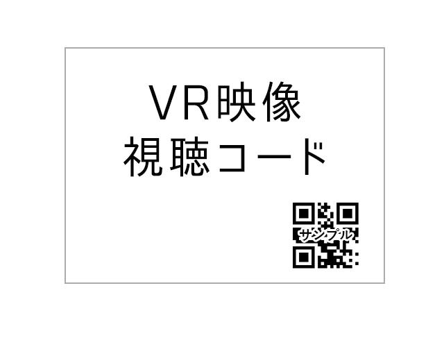 VR映像視聴コード