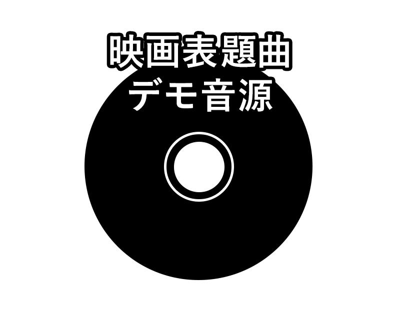映画表題曲「ロックバンド」デモ音源CD