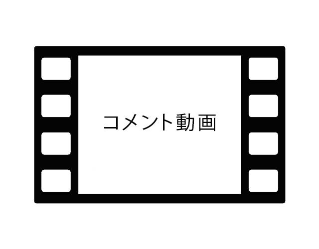 お礼コメント動画閲覧権