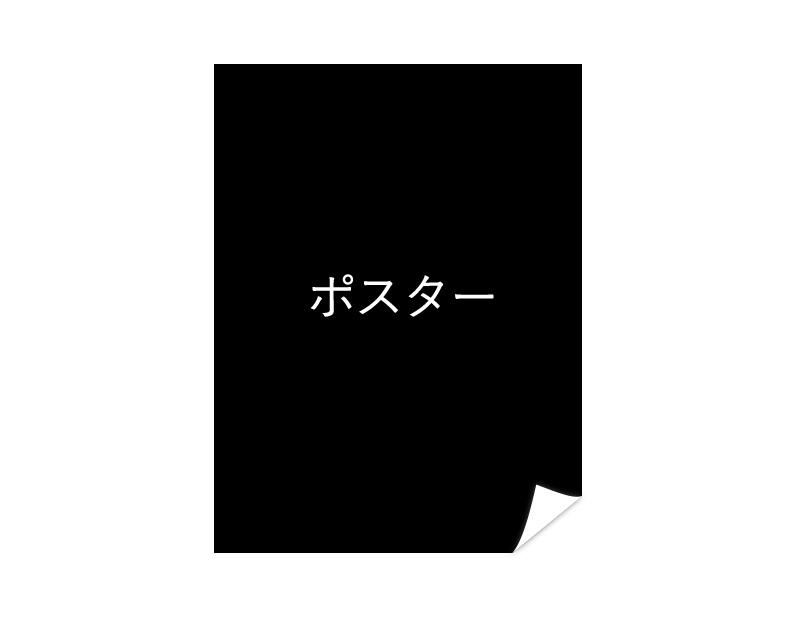1st Single発売記念ポスター