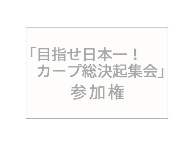 参加権.jpg