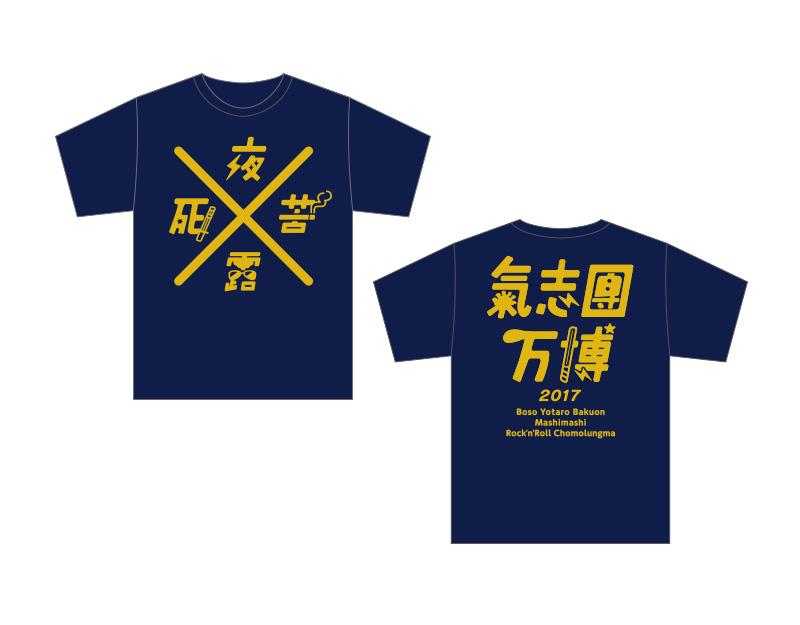 氣志團万博オフィシャルTシャツ 「夜露死苦」(ネイビー)