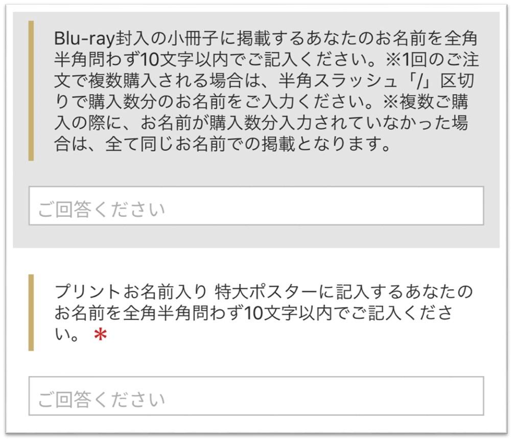 スマートフォンで【WIZY限定盤Bパック】をご購入する際の画面
