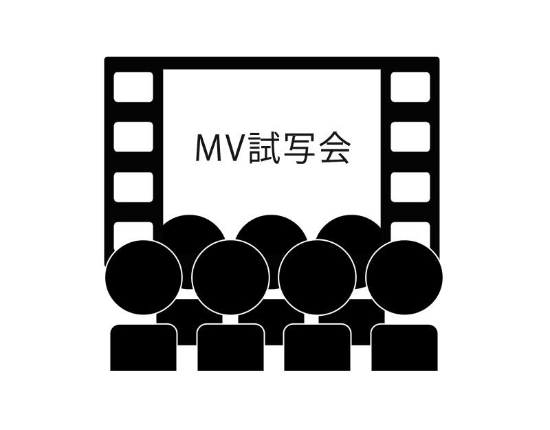 【2ショットチェキ権付き】MV試写会