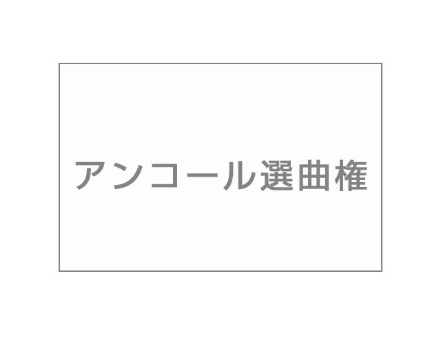 12/14 LIQUIDROOMワンマン公演 アンコール選曲権