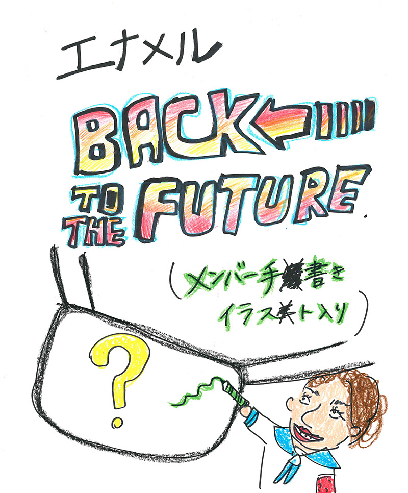 エナメルBACK TO THE FUTURE