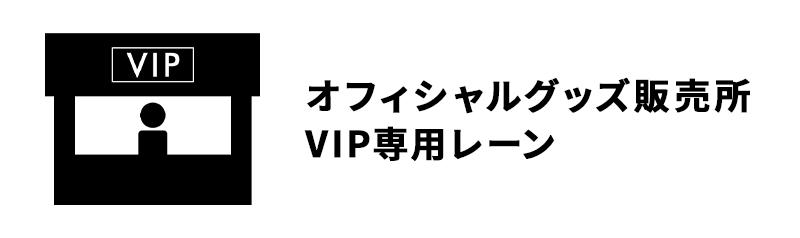 オフィシャルグッズ販売所VIP専用レーン