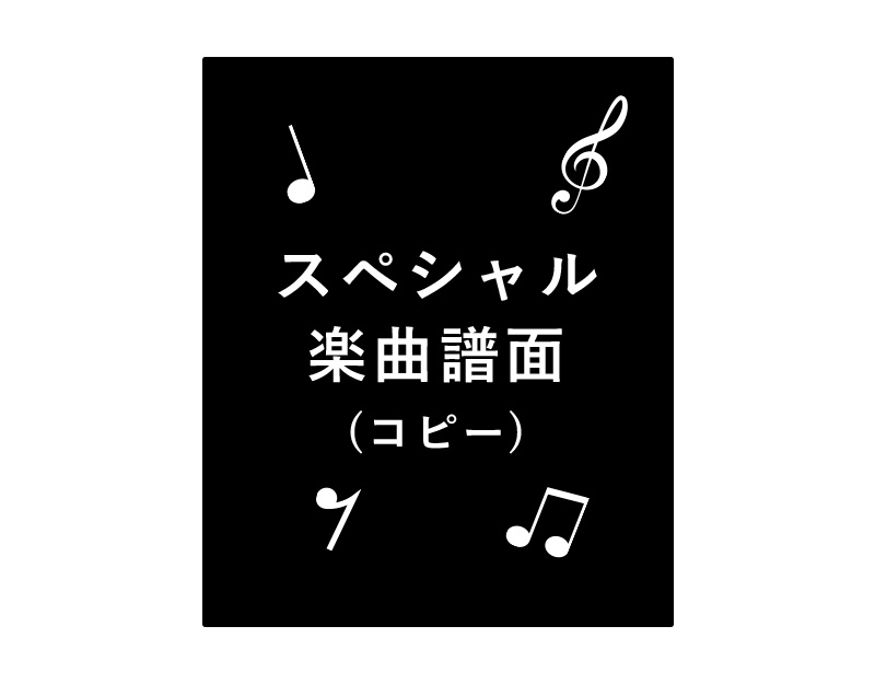 BOØWY-松井常松コラボスペシャル楽曲譜面(コピー)