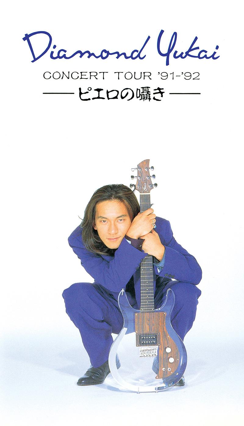 CONCERT TOUR'91-'92 ピエロの囁き