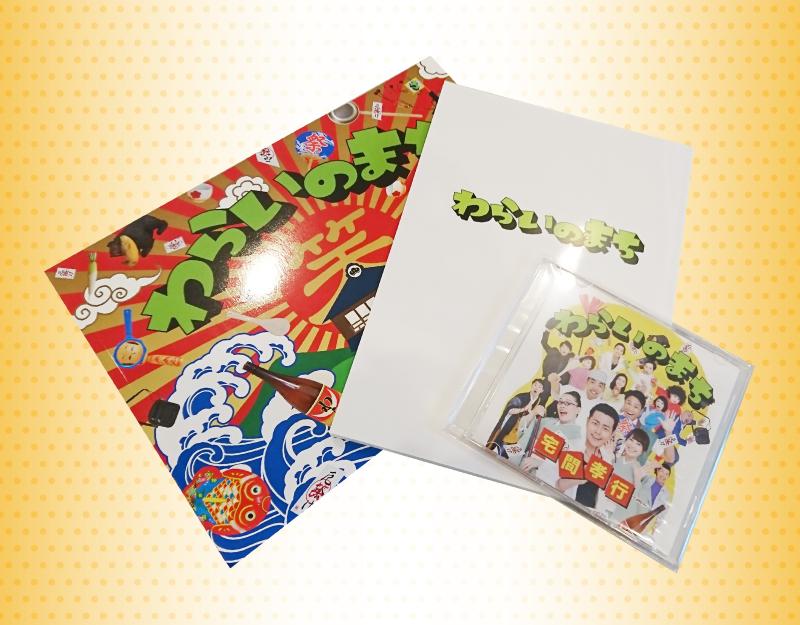 パンフレット・CD・台本