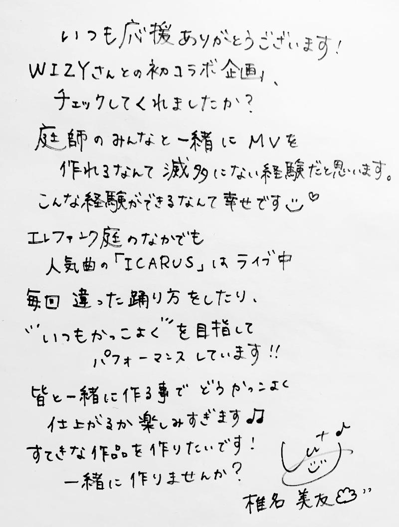 椎名美友直筆コメント