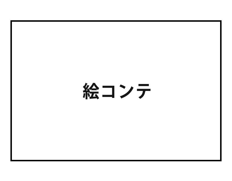 MV絵コンテ