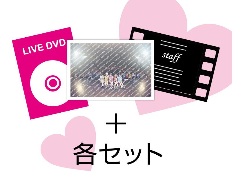 ライブDVD+記念写真+スタッフロールセット+α