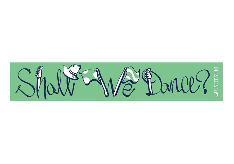 「旗揚げ運動」Shall We Dance?タオル