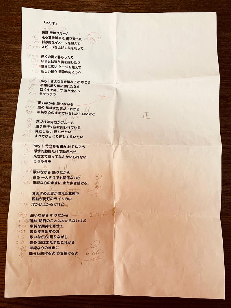 谷口鮪 サイン入り「ネリネ」歌詞カード