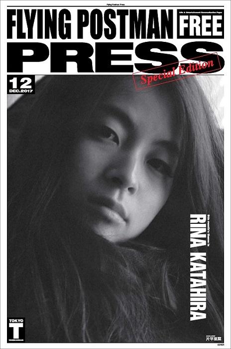 fpp_katahira_cover_700.jpg
