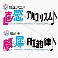 生放送アニメ 直感×アルゴリズム♪のプロフィール画像
