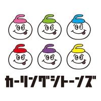 カーリング シ トーンズ チケット