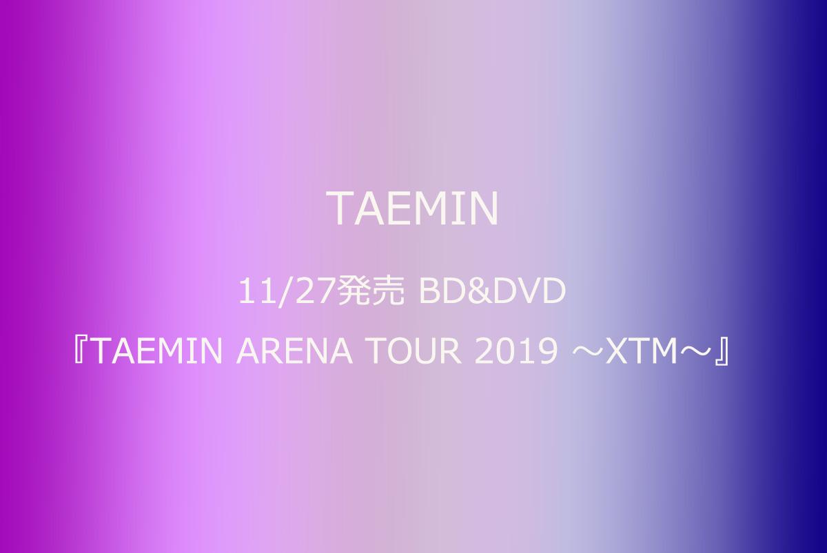 TAEMIN 11/27発売ソロアリーナツアーの映像作品を予約受付!の画像