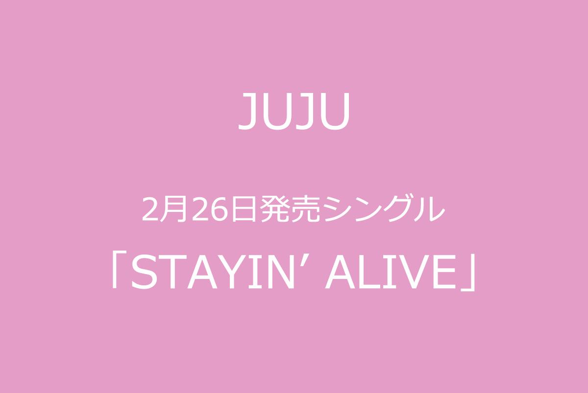 JUJU2月26日発売ニューシングルを予約受付の画像