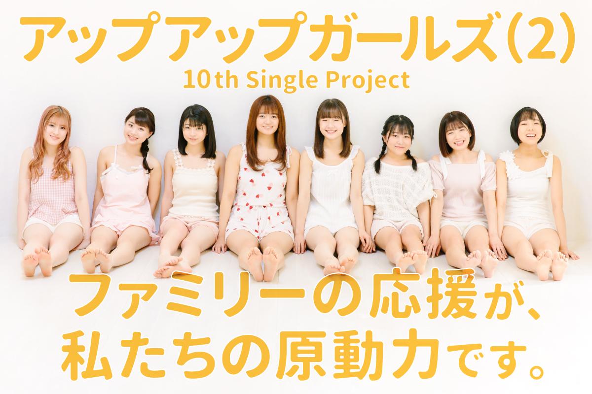 """Tパレ×WIZY×アプガ(2)""CDリリース様式へのチャレンジ企画第2弾!の画像"