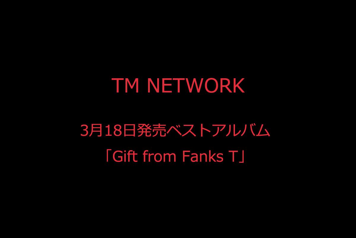 TM NETWORK 3/18発売3枚組ベストアルバムを予約受付の画像