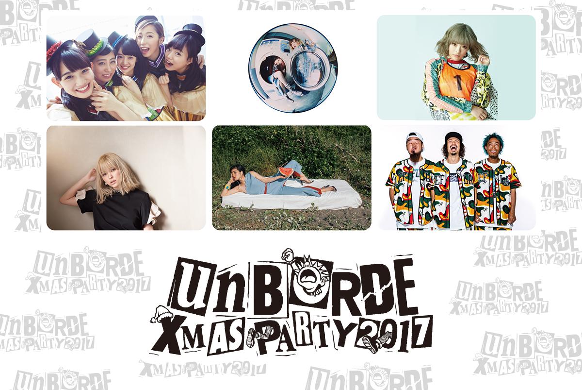 「unBORDE Xmas Party 2017」最速先行チケット先着予約販売!の画像