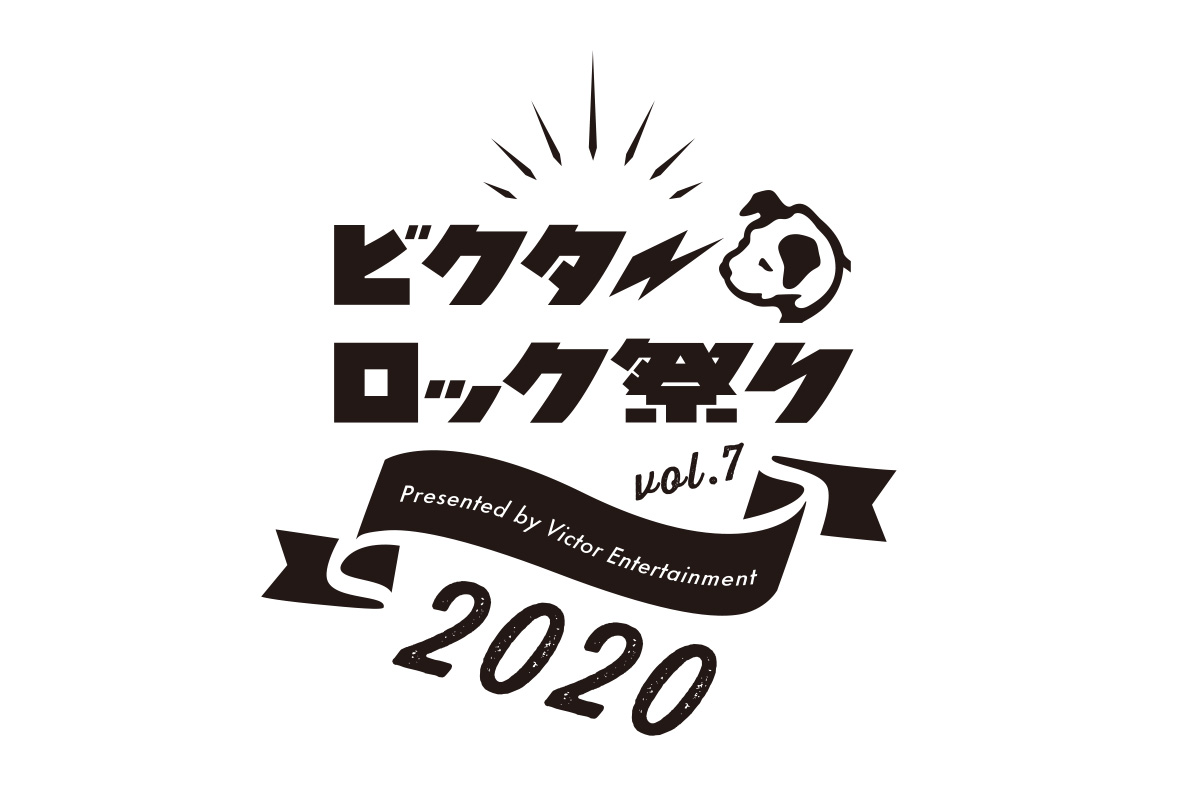 『ビクターロック祭り2020』プレミアムチケットを予約受付!!の画像