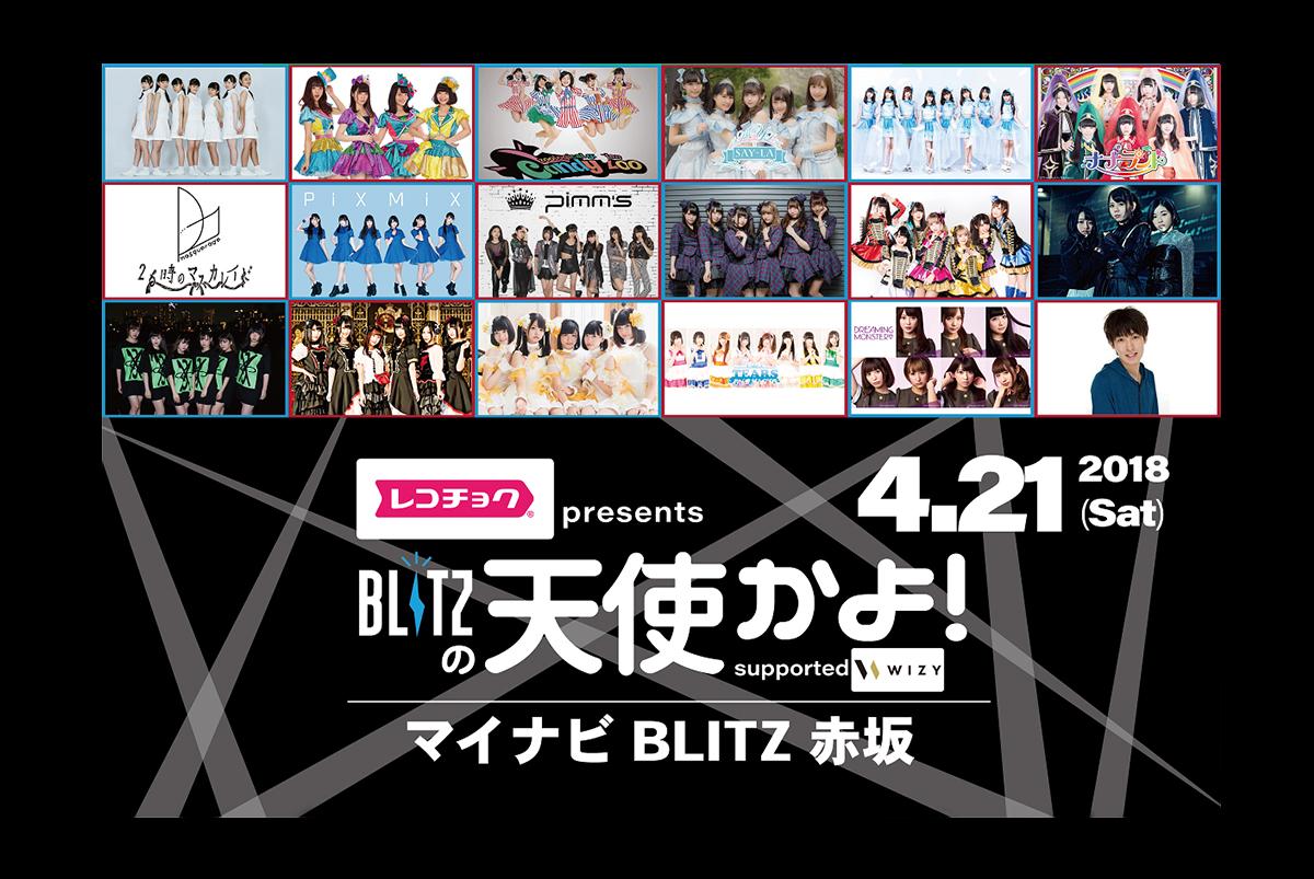 初のマイナビBLITZ赤坂で開催の「天使かよ!」を盛り上げよう!の画像
