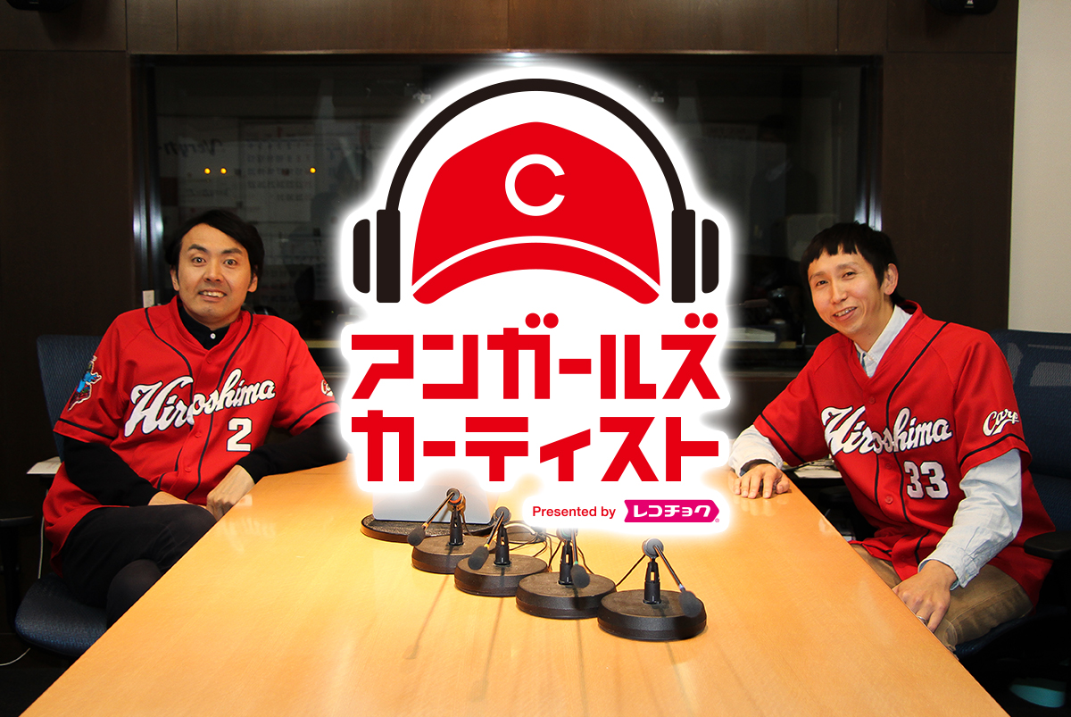 シーズン開幕直前「目指せ日本一!カープ総決起集会」プロジェクトの画像