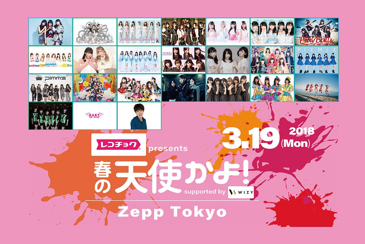 初のZepp Tokyoでの「天使かよ!」を盛り上げよう!の画像