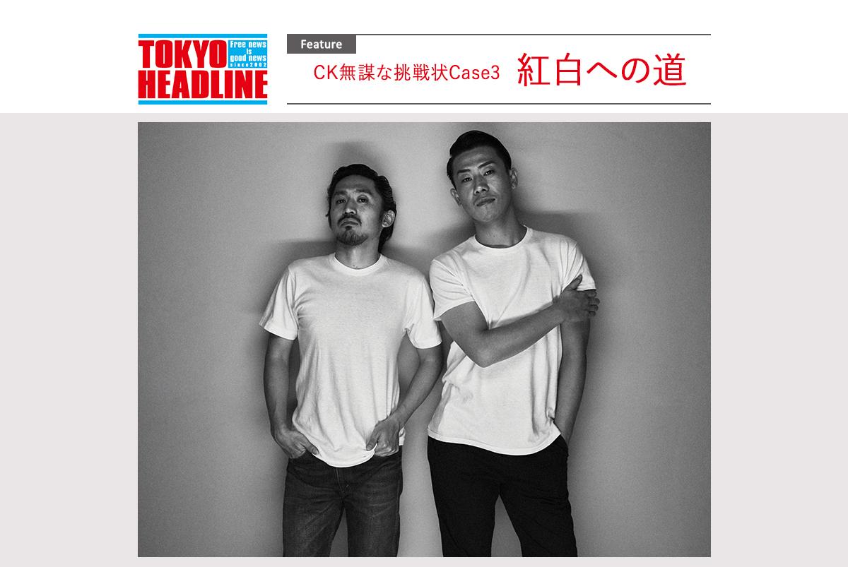 フリーペーパーTOKYO HEADLINE 『C&K』紅白出場応援プロジェクト!の画像
