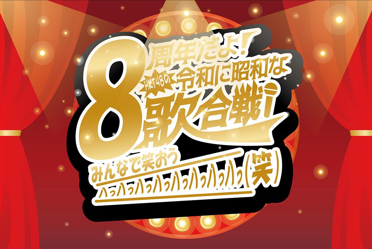 生写真の特典あり!HKT48 3/25発売のDVD&Blu-rayを予約受付!の画像