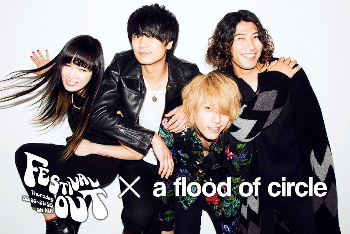 「FESTIVAL OUT×a flood of circle」MV制作に参加!の画像