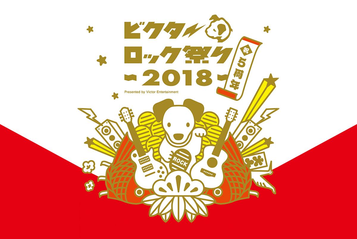 『ビクターロック祭り2018』5周年スペシャルプロジェクト!の画像