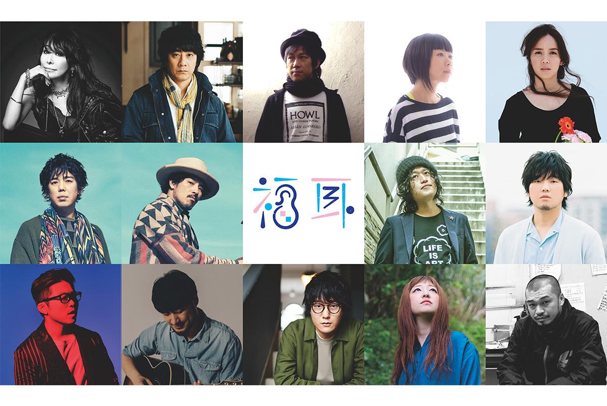福耳20周年記念BOX『福耳宝箱』予約受付!の画像