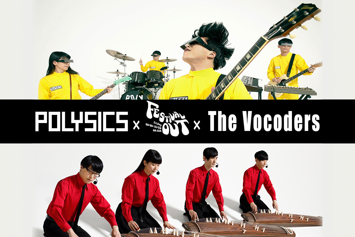 「FESTIVAL OUT×POLYSICS&The Vocoders」MV制作の画像