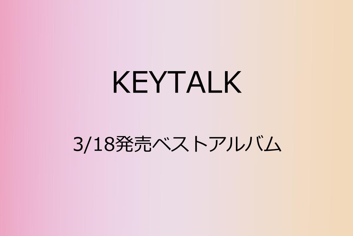 KEYTALK 3/18発売キャリア初ベストアルバムを予約受付の画像