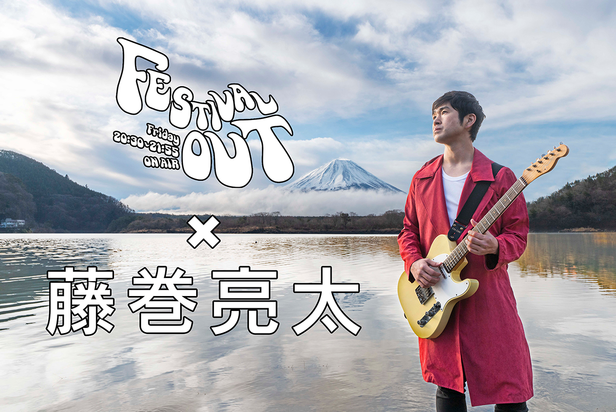 「FESTIVAL OUT×藤巻亮太」みんなの力でMVを制作しよう!の画像