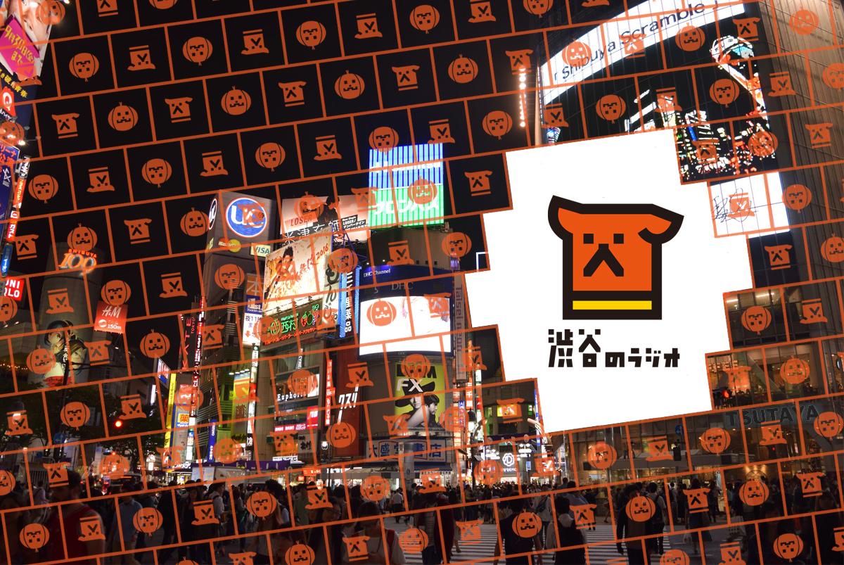 """""""音楽の街""""渋谷のハロウィンをクリーンに!  シブラジから渋谷を愛するみなさんへの画像"""