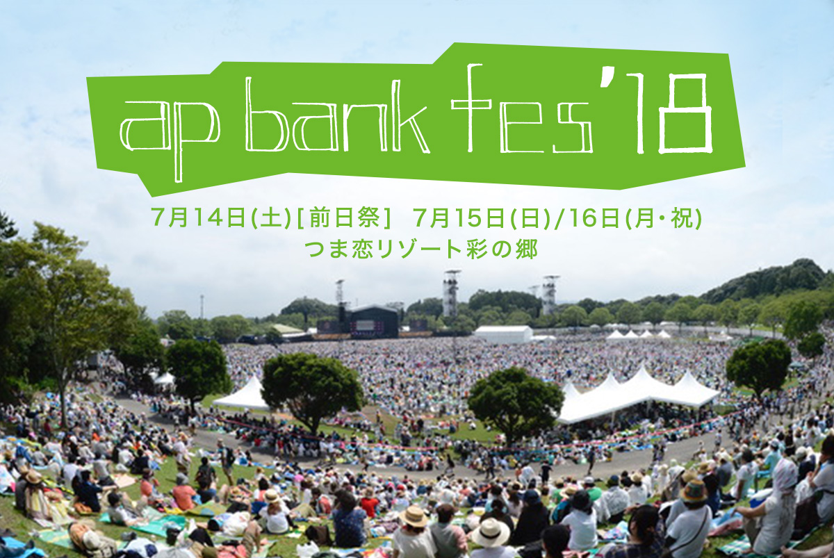 「ap bank fes '18」チケット<先着販売>&WIZY限定グッズセットの画像