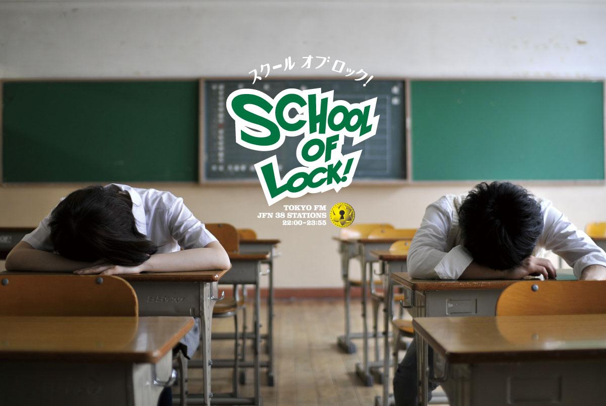 ラジオの中の学校、SCHOOL OF LOCK!の記憶本『DAYS4』制作開始!の画像